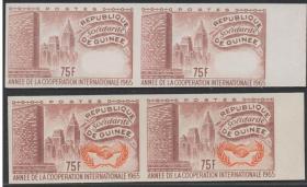 几内亚邮票,1965国际合作年75F,联合国总部大楼,试色印样、2种