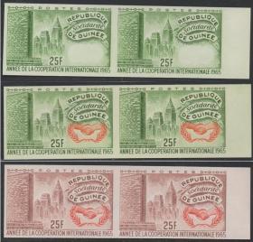 几内亚邮票,1965国际合作年25F,联合国总部大楼,试色印样,3种