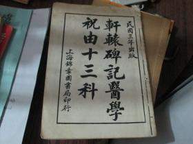 轩辕碑记医学祝由十三科/民国三年