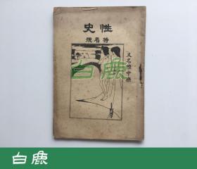 性史 特看号 又名帷中乐 1926年初版