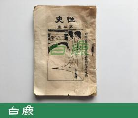 张竞生编 性史 第二集 1926年初版