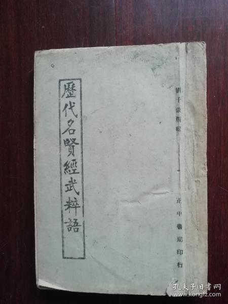 民国版:历代名贤经武粹语(正中书局全一册)