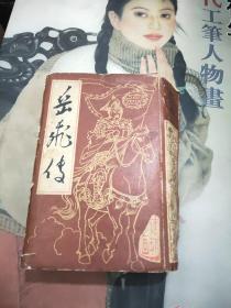 岳飞传 连环画全15册