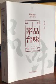 国酒茅台文化丛书:品味茅台