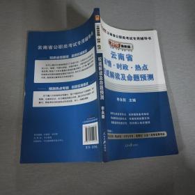 中公2015云南省省情·时政·热点权威解读及命题预测(新版 2015云南省考)