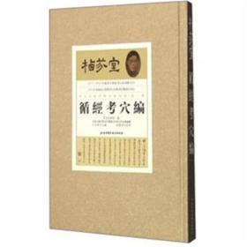 循经考穴编(栖芬室藏中医典籍精选 第一辑 16开精装 全一册)