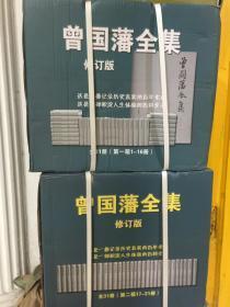 正版全新包邮:曾国藩全集修订版(全31册)共两箱