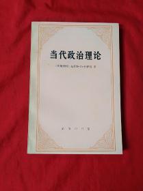当代政治理论(02柜)