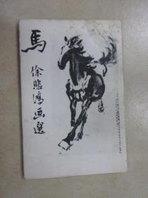 马 徐悲鸿画选 共10张明信片