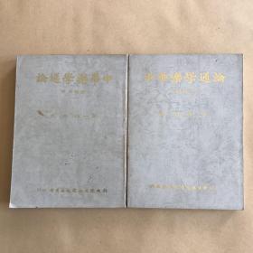 中华乐学通论:第一编乐史、第二遍乐律