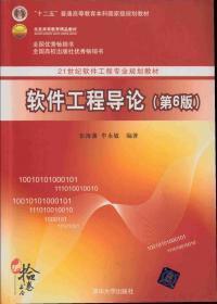 软件工程导论 第六版