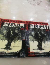 科幻世界(2000年增刊)