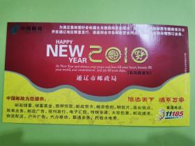 全新邮资明信片——2010年通辽市邮政局