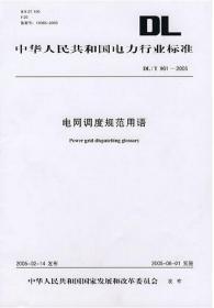 中华人民共和国电力行业标准DL/T961-2005 电网调度规范用语