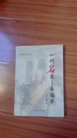 一代名医朱振华(作者李广德签赠本,并有名医朱振华赠书章)