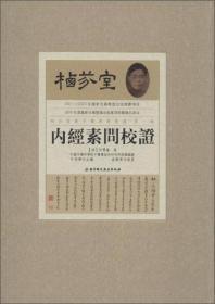 内经素问校证(栖芬室藏中医典籍精选 第一辑 16开精装 全一册).