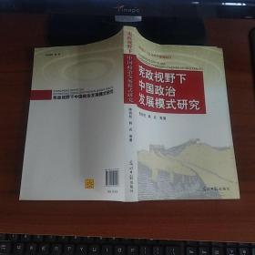 宪政视野下中国政治发展模式研究