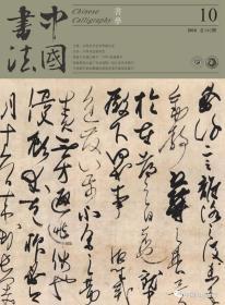 中国书法书学(2018、10)