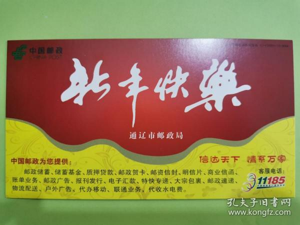 全新邮资明信片——2011年通辽市邮政局新年快乐
