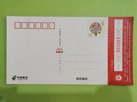 全新特价邮资明信片——2011年邮政贺卡正式发行