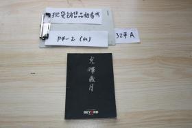 光辉岁月~BEYOND(1983-1991)