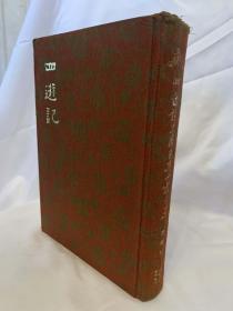 《四游记》(东游记、南游记、西游记、北游记)精一册,初版
