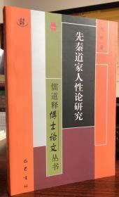 儒道释博士论文丛书——先秦道家人性论研究