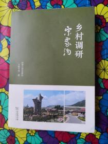 乡村调研:宋家沟