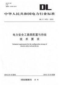 中华人民共和国电力行业标准 DL/T 1475-2015 电力安全工器具配置与存放技术要求
