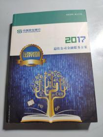 中国民生银行—最佳公司金融服务方案 2017