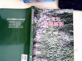 新课标物理解析(高3)