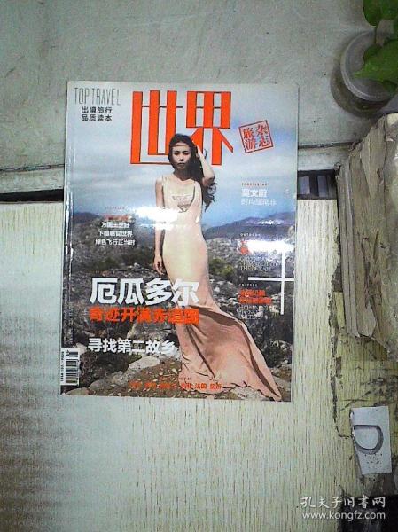 世界旅游杂志   2011 5.   。