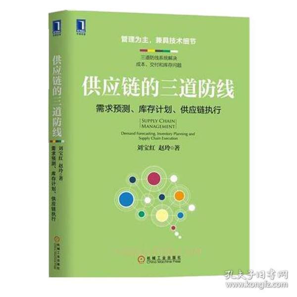 供应链的三道防线:需求预测、库存计划、供应链执行