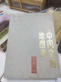 中国文物地图集 广东省分册