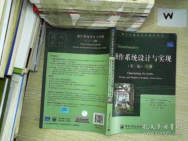 操作系统设计与实现(下册)