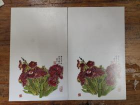 赖少其 曾菲 夫妇专用美术贺卡二张