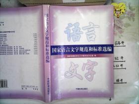 国家语言文字规范和标准选编