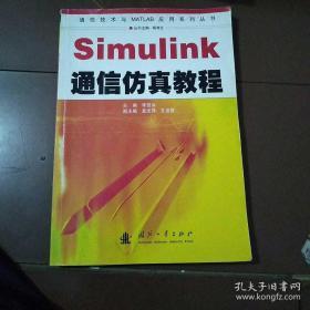 Simulink通信仿真教程