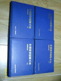 中国神话故事大全 精编连环画(全卷4册)特精装