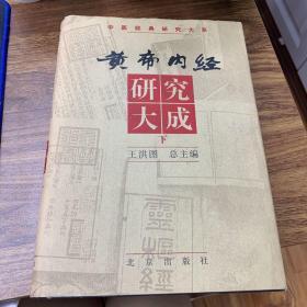 黄帝内经研究大成(上中下)