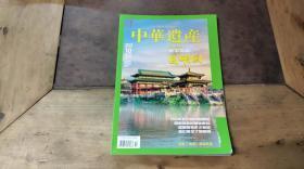 中华遗产2014.10