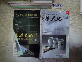 围棋天地 2011 24