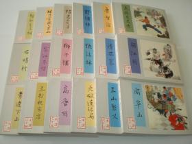 连环画 《水浒传》30集,人民美术出版社