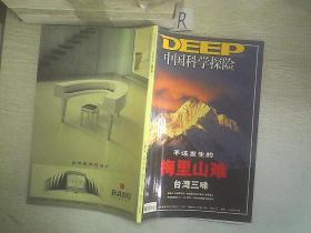 中国科学探险   2004  4
