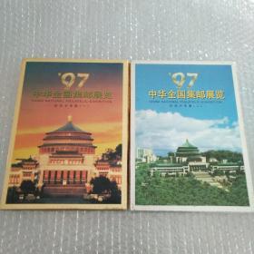 97中华全国集邮展览纪念卡专集(一、二)重庆