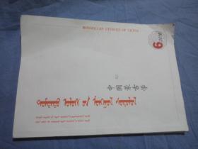 中国蒙古学 2016-06蒙文