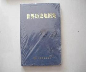 精装本 世界历史地图集 库存品