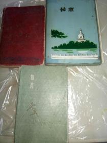 文革时期医学,单方,日记本三本合售20元