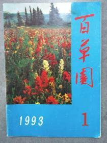 百草园 1993年 第1期(创刊号)