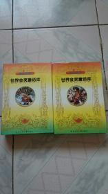 世界金奖童话库1.2精装.两册合售